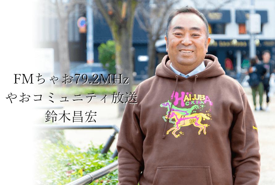 鈴木 昌宏